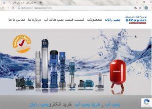 rayanpump 300x216 - طراحی سایت جدید پمپ رایان