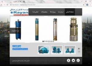 rayanpump old 300x214 - طراحی سایت استاتیک پمپ رایان